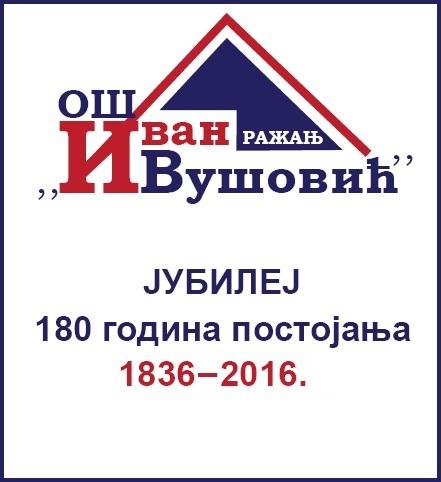 180-godinaa